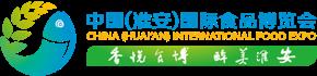 中国(淮安)国际食品博览会